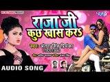 2018 का सबसे सुपरहिट रोमांटिक गाना - Raja Ji Kuchh Khas Kara - Antra Singh Priyanka - New Audio Song