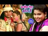 Radha Krishna होली गीत 2018 - Kanhaiya Tera Kaun Hain - Sakshi Singh - Bhojpuri Holi Songs 2018