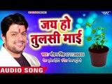TULSI माता का सूंदर भजन 2018 - Jai Ho Tulsi Mai - Hari Kirtan - Mohan Singh - Bhojpuri Hit Bhajan