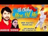 LATEST HINDI SONG - एक चेहरा मेरे दिल में - Ranjeet Rasila - Ek Chehra Mere Dil Me - Hindi Songs