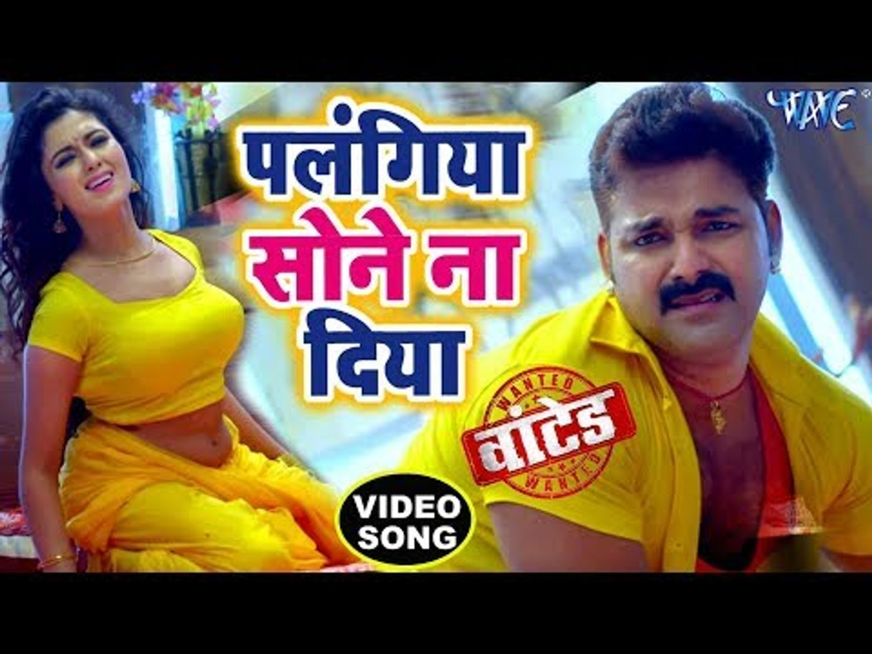 Pawan Singh (पलंगिया सोने ना दिया) VIDEO SONG - Mani Bhatta - Palangiya  Sone Na - Bhojpuri Songs - video dailymotion