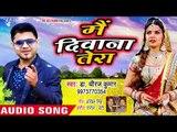LATEST SUPERHIT HINDI SONG - Dr. Dheeraj Kumar - Main deewana Tera - HINDI Romantic Songs