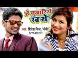 Latest Hindi Romantic Song - Hai Gujarish Ye Rabb Se - Shivesh Mishra - Superhit Hindi Songs 2018