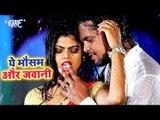 NEW Hindi Romantic SONGS 2018 - Antra Singh Priyanka - Ye Mausam Aur Jawani - Superhit Hindi Songs