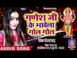 Ganesh Ji Ke Bhawela Gol Gol Laddu - Bhakti Me Bhajan Ka La - Sanjana Raj - Bhojpuri Ganesh Bhajan
