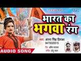 Antra Singh Priyanka (2018) सुपरहिट देश भक्ति गीत - Bharat Ka Bhagwa Rang - Hindi Desh Bhakti Songs