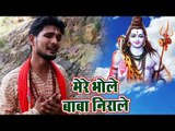 Shivesh Mishra Semi का सबसे मधुर काँवर गीत 2018 - Mere Bhole Baba Nirale - Hindi Kanwar Bhajan 2018