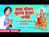 Aaya  Maousam Suhana Kuwar Bhakto || Ram Avtar Nirala || Hindi Mata Bhajan