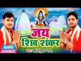 Jai Shiv Shankar - Ankush Raja - AUDIO JUKEBOX - Bhojpuri Hit Kanwar Songs 2018 New