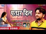 Gunjan Singh के टूटे हुए दिल की दर्दभरी आवाज - Pathar Dil - Superhit Hindi Sad Songs