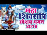 Maha Shivaratri special song 2018 - Om Namah Shivaya | Lord Shiva Bhajan | Devotional songs 2018