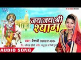 Superhit राम भजन 2018 - Vaishnavi - Jai Jai Shree Shyam - Superhit Hindi Ram Bhajan
