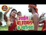 2018 का सबसे हिट शिव भजन - Gaurav Yadav - Ayil Ba Sawan Ke Mahinwa - Superhit Bhojpuri Kanwar Songs