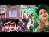 Independence Day स्पेशल देश भक्ति गीत - Fauji Hindustan Ke - Pratik Mishra - Bhojpuri Songs 2018