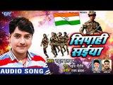 देश भक्ति (Independence Day) स्पेशल गीत 2018 - Rahul Hulchal - Sipahi Saiya - Desh Bhakti Songs