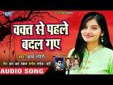 Arya Nandini का सबसे बेवफाई भरा गाना 2018 - Waqt Se Pahle Badal Gaye - Latest Hindi Sad Songs 2018