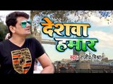 Independence Day (15 August 2018) स्पेशल देशभक्ति गीत - Deshawa Hamar - Rajeev Mishra - Songs