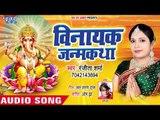 Ganesh Chaturthi Special Songs 2018 - Ranjeeta Sharma - Vinayak Janmkatha - Superhit Ganesh Bhajans