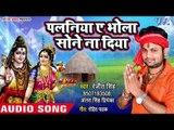 Ranjeet Singh (2018) सुपरहिट काँवर गीत - Palaniya Ae Bhola Sone Na Diya - Bhojpuri Kanwar Geet 2018