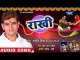 भाई बहन स्पेशल प्यार भरा रक्षाबंधन गीत - Rajeev Mishra - Rakhi - Bhai Bahan Ke Pyar Ka Pyara Song