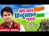 देशभक्ति गीत स्पेशल (15 August) - Ajeet Anand - Meri Jaan Hindustan - Independence Day