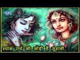 दिल को छूने वाला मधुर कृष्ण भजन    Shyam Radhe Ki Jodi    Kumar Vishu    Krishna Bhajan