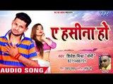 आ गया 2018 सबसे नया दर्दभरा गीत - Shivesh Mishra - Ae Hasina Ho - Superhit Bhojpuri Sad Songs