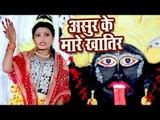 Antra Singh Priyanka (2018) का सबसे धमाकेदार देवी गीत - Asur Ke Mare Khatir - Bhojpuri Devi Songs