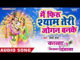 दिल को छूने वाला मधुर कृष्ण भजन - Mein Firu Shyam Ki Jogan - Vidhi Sharma - Hindi Krishna Bhajan