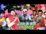 Mohan Singh सबसे हिट दर्दभरा Devi Geet 2018 - Kaise Ke Kari Hum Bedai - Bhojpuri Devi Bhajan 2018