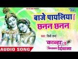 दिल को छूने वाला मधुर कृष्ण भजन - Baje Payaliya Chanan Chanan - Vidhi Sharma - Hindi Krishna Bhajan