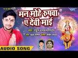 Rahul Hulchal (2018) का सुपरहिट NEW देवी गीत - Man Mohe Rupwa - Bhojpuri Devi Geet