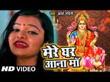 Arya Nandini 2018 का मधुर लक्ष्मी भजन VIDEO    Mere Ghar Aana Maa    Laxmi Mata Bhajan
