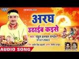 Rahul Hulchal Pandey का सबसे हिट छठ गीत 2018 - Aragh Uthaib Kaise - Bhojpuri Chhath Geet 2018