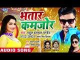 Rahul Hulchal Pandey भतार स्पेशल सबसे हिट गाना 2018 - Bhatar Kamjor - भतार कमजोर - Bhojpuri Songs