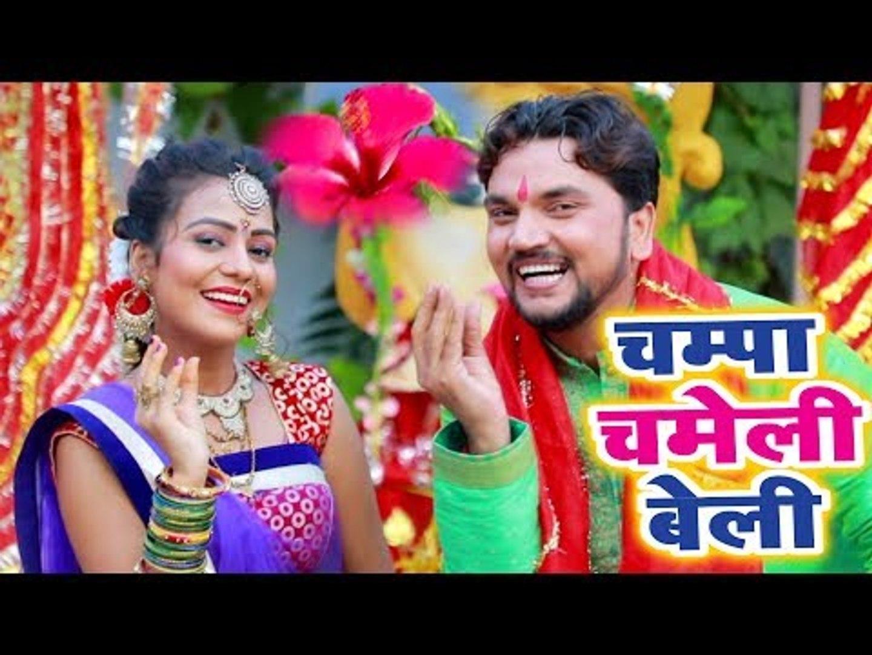 Gunjan Singh Devi Geet 2018 Champa Chameli Beli Bhojpuri Hit Devi Geet 2018 New Video Dailymotion