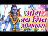 शिव आरती - Om Jai Shiv Omkara - Rajeev Mishra - Aarti Sangrah