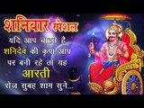शनिवार की शुरुआत करे शनि देव की आरती के साथ : शनि देव आपके सारे दुःख हर लेंगे