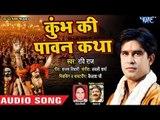 तीर्थ राज प्रयाग कुम्भ की संगीतमय पावन कथा - Kumbh Ki Paawan Katha - कुम्भ की पावन कथा - Ravi Raj