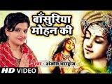 आगया Anjali Bharadwaj (2018 ) का सबसे सुपरहिट कृष्ण भजन || बात में बात मिला के || Basuriya Mohan Ki