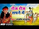 अंजलि भारद्वाज  ने गाया सुपरहिट कृष्ण भजन (2018 ) || रोज रोज सपने में || Basuriya Mohan Ke ||