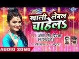 आगया मार्किट में Antra Singh Priyanka का सबसे HIT गाना 2019 - Khali Lebal Chahel -Bhojpuri Hit Songs