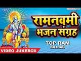राम नवमी Special भजन 2019 - Ram Navami Songs - Beautiful Ram Bhajan