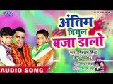 Niranjan Mishra (2019) का सुपरहिट देश भक्ति होली गीत || अंतिम बिगुल बजा डालो || Holi Song 2019