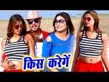 Chintu Singh का NEW YEAR PARTY SONG 2019 - नया सालवा में मालवा को किस करेंगे - Kiss Karenge