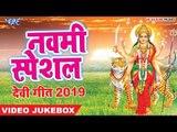नवमी स्पेशल - चईत नवरात्री स्पेशल गीत 2019 - Video Jukbox - Wave Music - Devi Geet 2019