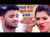 पियवा से पहिले गाना बजाके (VIDEO) - Amit R Yadav - Piyawa Se Pahile Gaana Bajake - Bhojpuri Hit Song