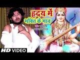 Suraj Rai (2019) सुपरहिट सरस्वती भजन :  हृदय में भक्ति के भाव | Hans Wahini | Sarswati Bhajan 2019