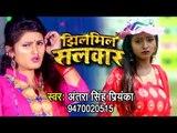 झिलमिल सलवार - (VIDEO) - Antra Singh Priyanka - Jhilmil Salwar - Bhojpuri Hit Songs 2019
