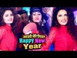 Antra Singh Priyanka का सबसे हिट गाना 2019 - Aao Mere Near Happy New Year - Bhojpuri Party Song 2019